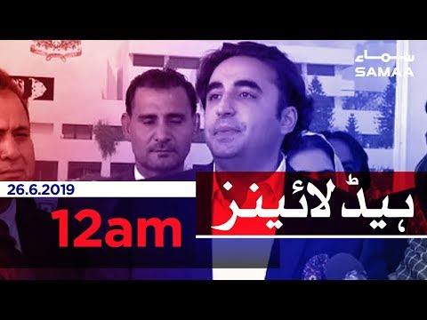 Samaa Headlines - 12AM -26 June 2019