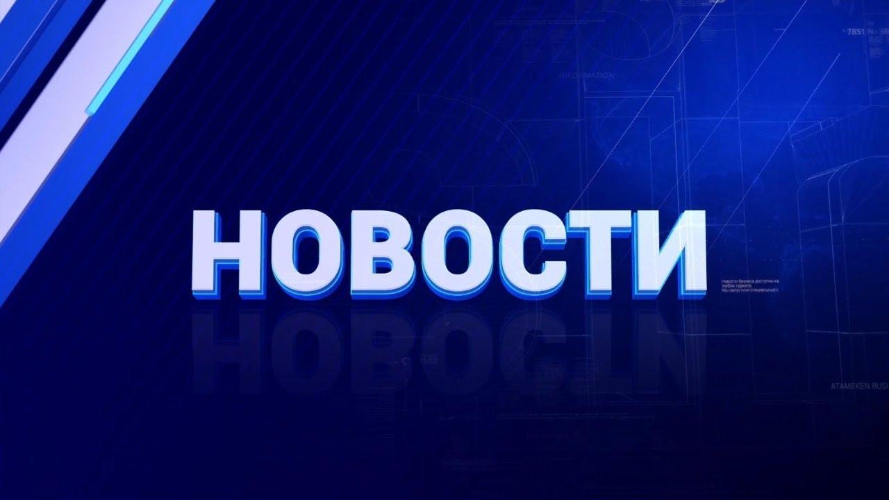 НОВОСТИ КАЗАХСТАНА Выпуск от 220721