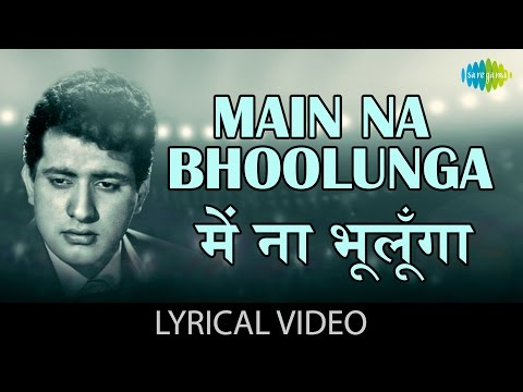 Main Naa Bhoolunga(Sad) with lyrics | मैं ना भूलूंगा गाने के बोल | Roti, Kapda Aur Makaan