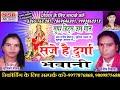 Manish Diwana, Sumitra Yadav CG Jas Geet -Saje Hai Durga Bhawani
