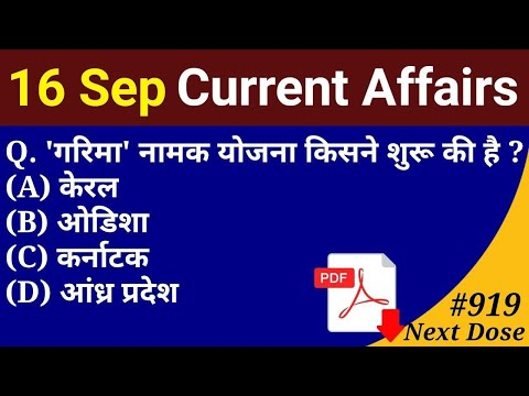 TODAY DATE 16/09/2020 CURRENT AFFAIRS VIDEO AND PDF FILE DOWNLORD