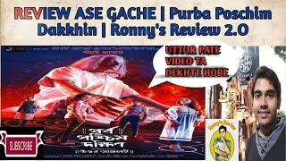 purbo-poschim-dokkhin-uttor-ashbei-movie-review-ronny-s-review-2-o
