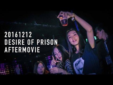 【囚DESIRE OF PRISON】一盞EthanYIJAN |PARTY AFTERMOVIE|Dec 2016