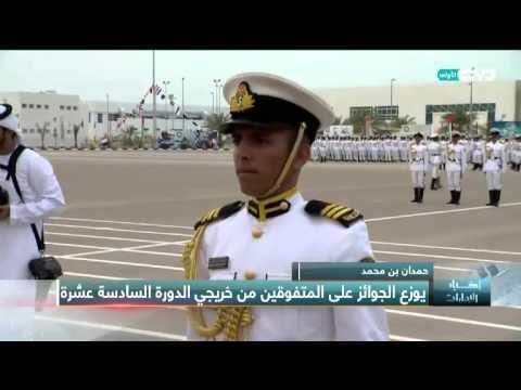أخبار الإمارات - حمدان بن محمد يشهد حفل تخريج كلية راشد ...