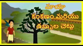మాయా కంకణం మరియు డబ్బుల చెట్టు | The Magical Money Tree| Moral Story for Kids |  Chiku TV Telugu