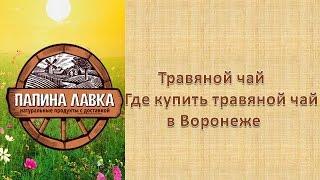 Травяной чай Где купить травяной чай в Воронеже
