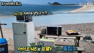 IONIQ5, 모델Y 벌천포 미니멀 차박 캠핑!! sp…