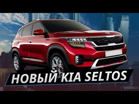 KIA Seltos – обзор и тест-драйв нового кроссовера – лучше Hyundai Creta? | Наши тесты