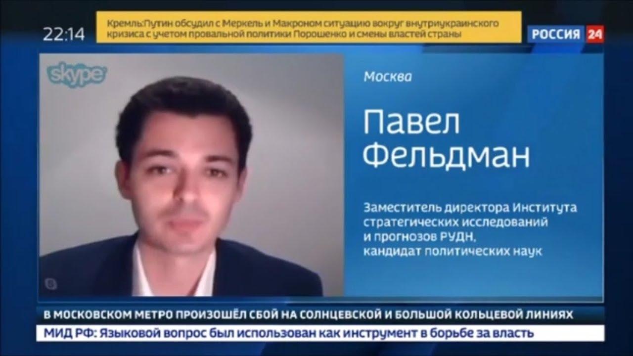 Павел Фельдман. Россия 24. 22.05.2019.