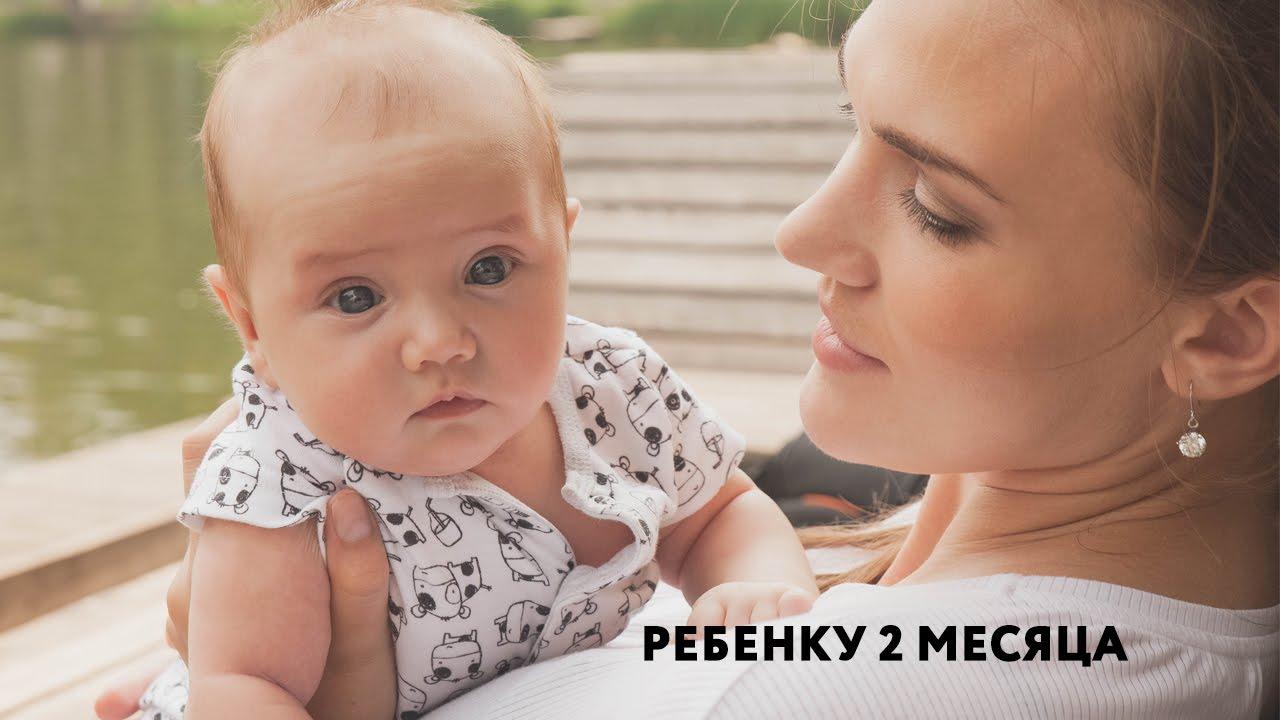 Развитие ребенка в 2 месяца жизни — общие сведения (видео)