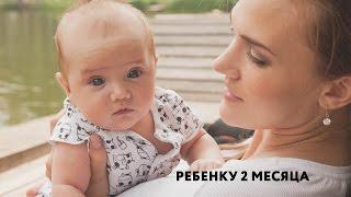 Ребенку 2 месяца | Развитие ребенка