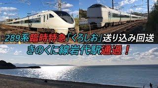 289系臨時特急「くろしお」送り込み回送 きのくに線岩代駅通過!
