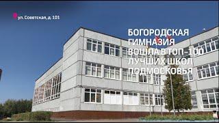 ЛУЧШАЯ ШКОЛА НОГИНСКА. НОВОСТИ 360 БОГОРОДСКИЙ 29.08.2019