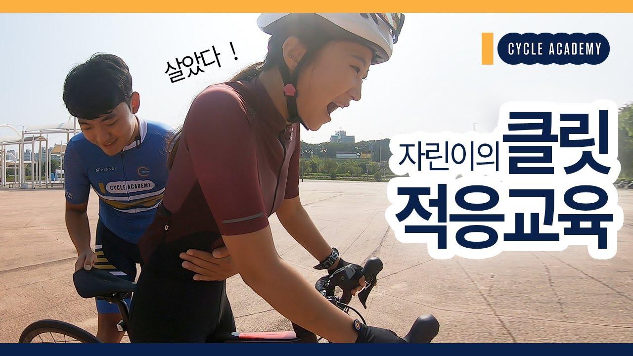 안넘어질 수 있을까?자전거 초보의 클릿 입문 교육기/백만킬로사이클아카데미