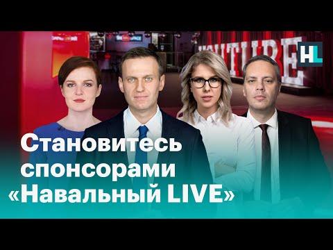 Поддержите нашу работу! Становитесь спонсорами канала «Навальный LIVE»