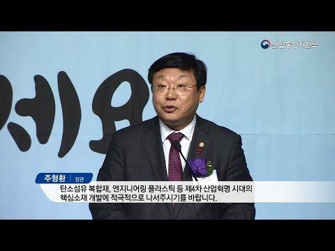 2017년도 석유화학업계 신년인사회