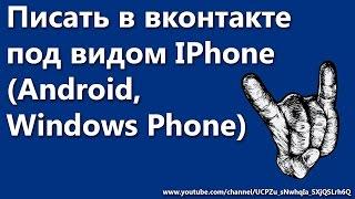 Писать в вконтакте под видом IPhone (Android, Windows Phone)(Забыл сказать что оно работает только на Google Chrome http://goo.gl/mMln5W - расширение. Группа..., 2015-03-20T12:14:52.000Z)