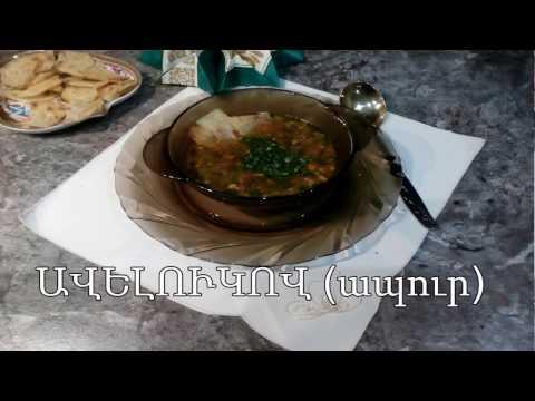 Պատրաստում ենք ԱՎԵԼՈՒԿՈՎ (ապուր) Սաթենիկի բաղադրատոմս - Суп из Щавеля - Soup Of Sorrel