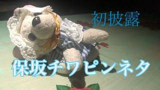 【保坂チワ】ピンネタ ショートコント