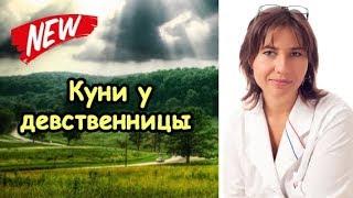Куни у девственницы(http://doctormakarova.ru/ Вагинальные шарики!, 2015-02-15T07:57:17.000Z)