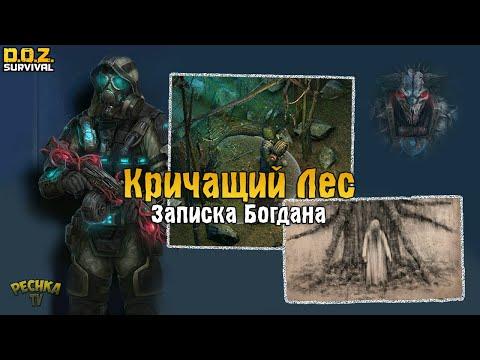 КРИЧАЩИЙ ЛЕС И ЗАРОСШАЯ ТРОПА! ПЕРВАЯ ЗАПИСКА БОГДАНА! - Dawn Of Zombies: Survival