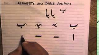 Learn Urdu Lesson#3  Urdu alphabets and their positions 1
