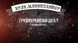 Кривой Рог Кран манипулятор