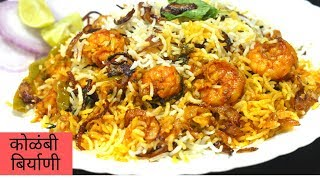 कोळंबी बीर्याणी बनवायची सोप्पी पद्धत/Prawns Biryani /recipe in Marathi