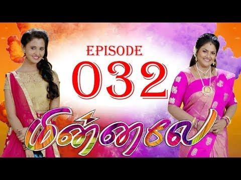 Minnale - மின்னலே - Episode 32- 14/09/2018