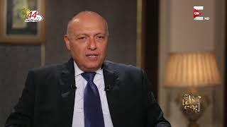 كل يوم -  سامح شكري: لم يحدث اى مبادرة من قطر للتنسيق مع مصر فى انتخابات اليونسكو