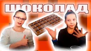 Как сделать шоколад дома. Рецепт домашнего шоколада. Kotoffe