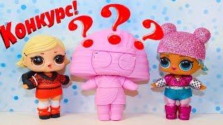 Куклы ЛОЛ Декодер Распаковка Мультик про Куклы ЛОЛ Сюрприз Игрушки #LOL Surprise UNDER WRAPS!