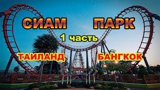 77 серия. Самые КРУТЫЕ американские ГОРКИ в Таиланде Бангкок.Сиам парк. Аттакционы Siam Park Bangkok