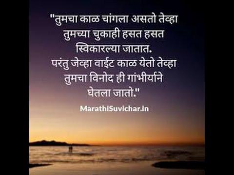 Marathi Motivational Quotes To Speak English. Classes In Jalna . Spoken Course