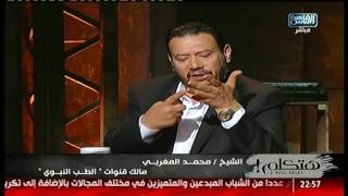 الشيخ محمد المغربى:  لا تلجأوا لنصابى العلاج بالأعشاب