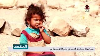 جريمة حوثية جديدة بحق النازحين في مخيم الخانق بمديرية نهم    تقرير محمد عبدالكريم