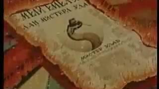 Скорая помощь  Мультик 1949г