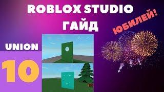 Как сделать Union в Roblox Studio? #10 l Roblox Studio Гайды l Юбилей!