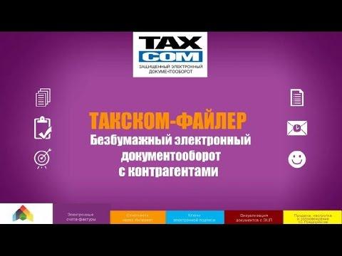 Электронный документооборот - YouTube