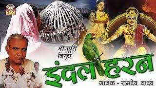 Bhojpuri Super Hit Birha    इंदल हरण - रामदेव यादव    INDAL HARAN   