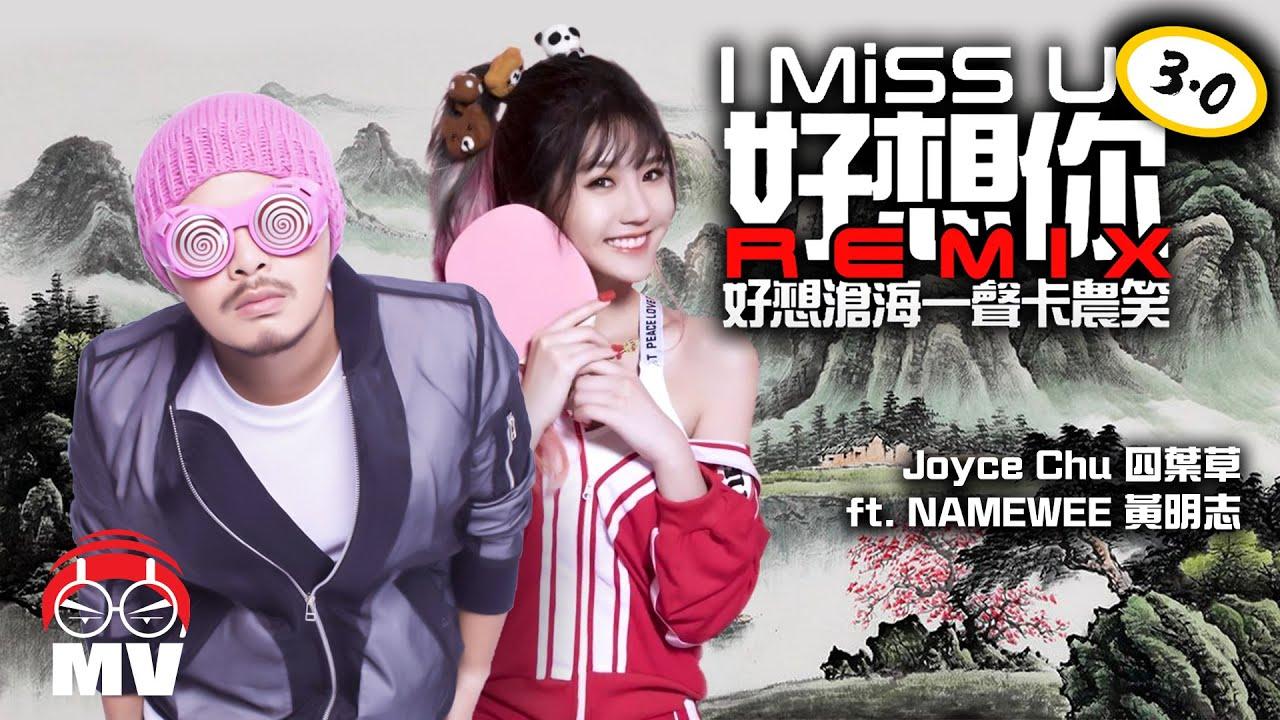 [好想你]霸氣中國風REMIX 3.0 (好想滄海一聲卡農笑) - Joyce Chu 四葉草 ft. NAMEWEE 黃明志