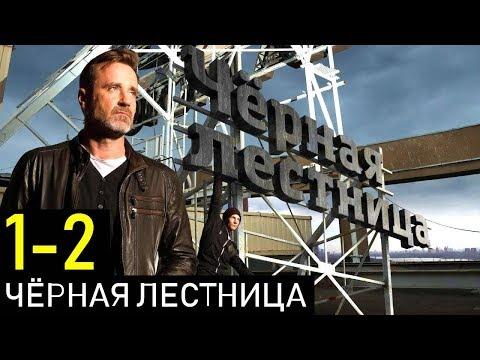 ЧЁРНАЯ ЛЕСТНИЦА 1-2 СЕРИЯ