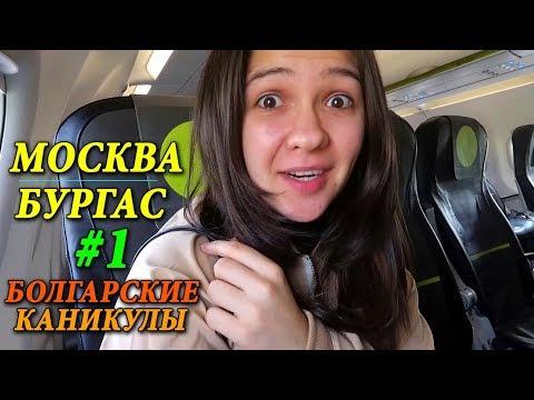 МОСКВА - БУРГАС | БОЛГАРИЯ | АЭРОПОРТ ДОМОДЕДОВО - КАК ДОБРАТЬСЯ ДЕШЕВО | КАНИКУЛЫ В БОЛГАРИИ