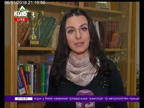 Телеканал Київ: 06.01.18 Столичні телевізійні новини 21.00