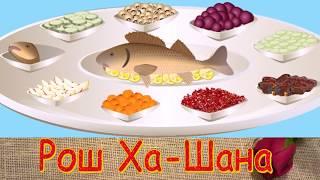 видео Когда еврейский новый год рош а шана в 2017 году