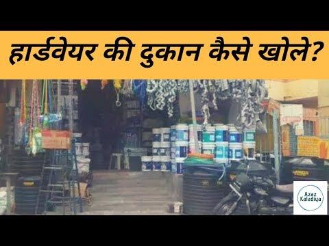 हार्डवेयर की दुकान कैसे खोले | How To Start Hardware Store Business In India |Hardwareshop in Hindi