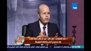 حوار خاص - حوار مع د.علي المصيلحي رئيس لجنة الشئون الإقتصادية بالبرلمان - 5 أغسطس