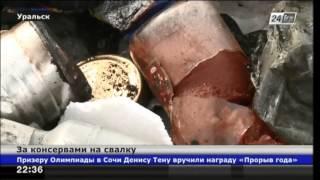 Выброшенные после пожара консервы вызвали ажиотаж на свалке в Уральске(, 2014-03-03T17:13:20.000Z)