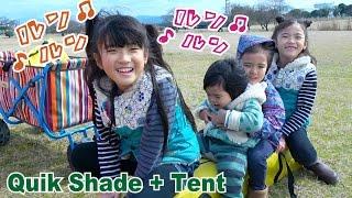 楽しそうなタープをためしてみました♪Quik Shade+Tent thumbnail