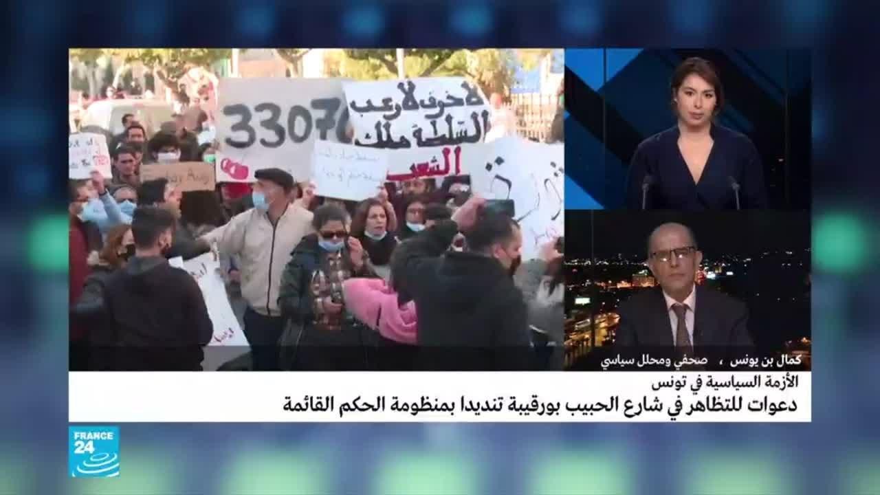 الاحتجاجات في تونس: الاحتكام إلى الشارع.. قاعدة لحل الأزمة؟  - نشر قبل 1 ساعة